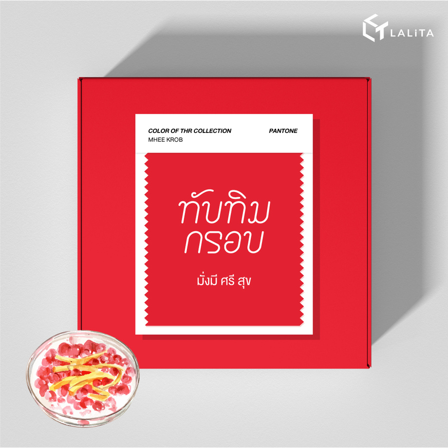 กล่องกระดาษลูกฟูกสีแดง ทับทิมกรอบ