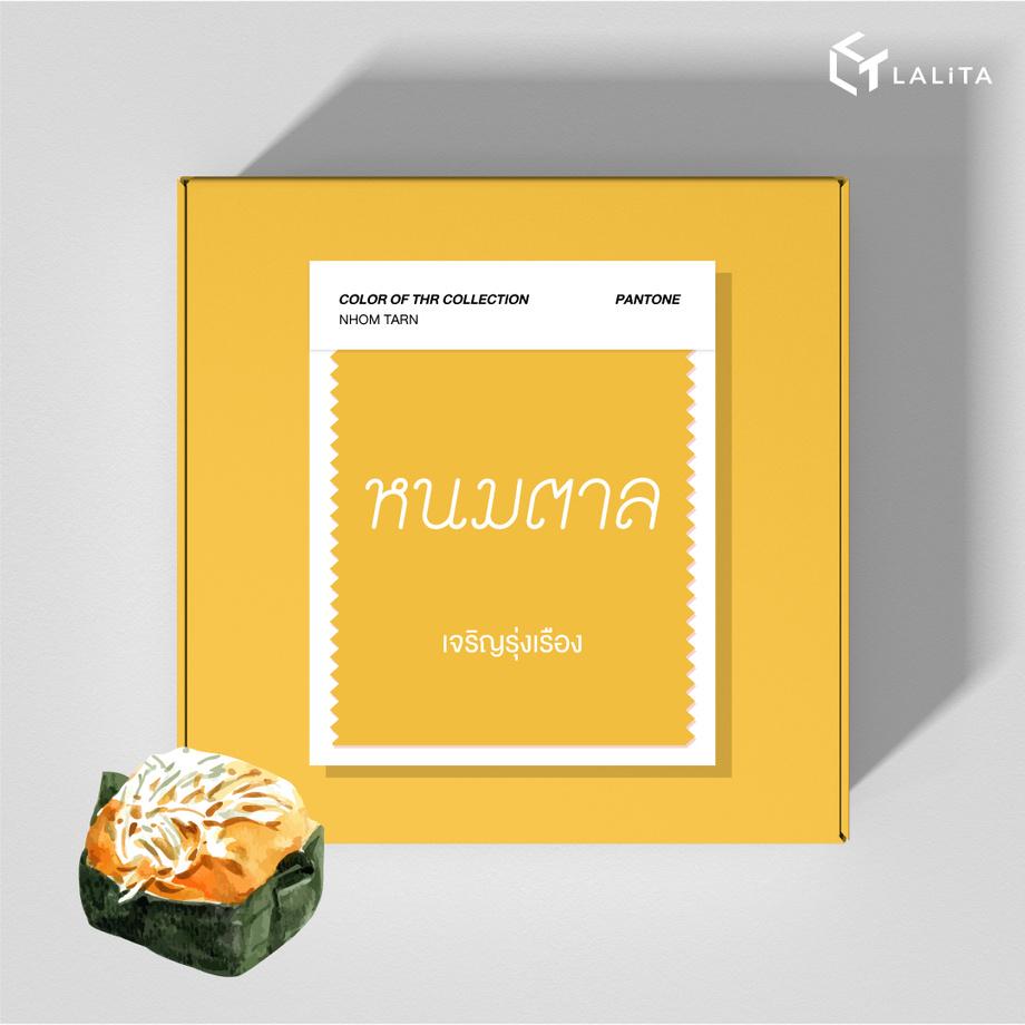 กล่องกระดาษลูกฟูกสีเหลือง ขนมตาล