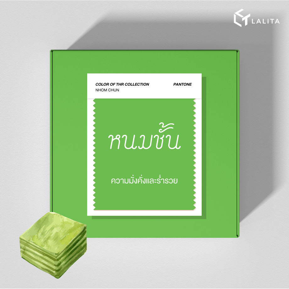 กล่องกระดาษลูกฟูกสีเขียว ขนมชั้น