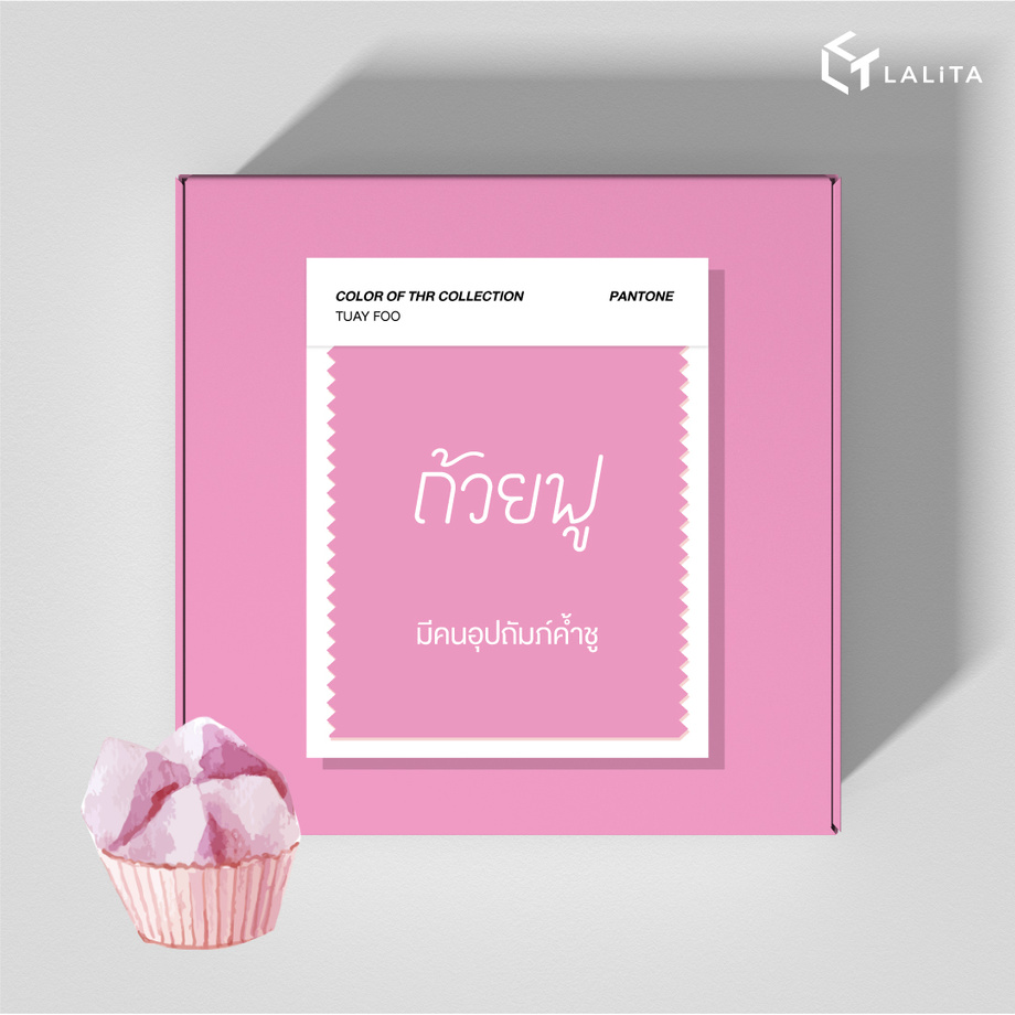 กล่องกระดาษลูกฟูกสีชมพู ถ้วยฟู