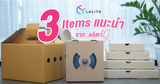 แนะนำ 3 บรรจุภัณฑ์โดดเด่นจาก LALiTA