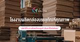 LALiTA Packaging โรงงานผลิตกล่องกระดาษ และกล่องบรรจุภัณฑ์ครบวงจร