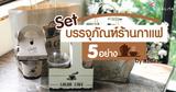 Set บรรจุภัณฑ์ร้านกาแฟ by LALiTA Packaging