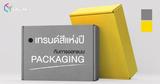 เทรนด์สีแห่งปี 2021 กับการออกแบบบรรจุภัณฑ์กล่องกระดาษ